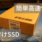 格安で初期型PS4を外付けSSDで簡単に超高速化(比較動画あり)