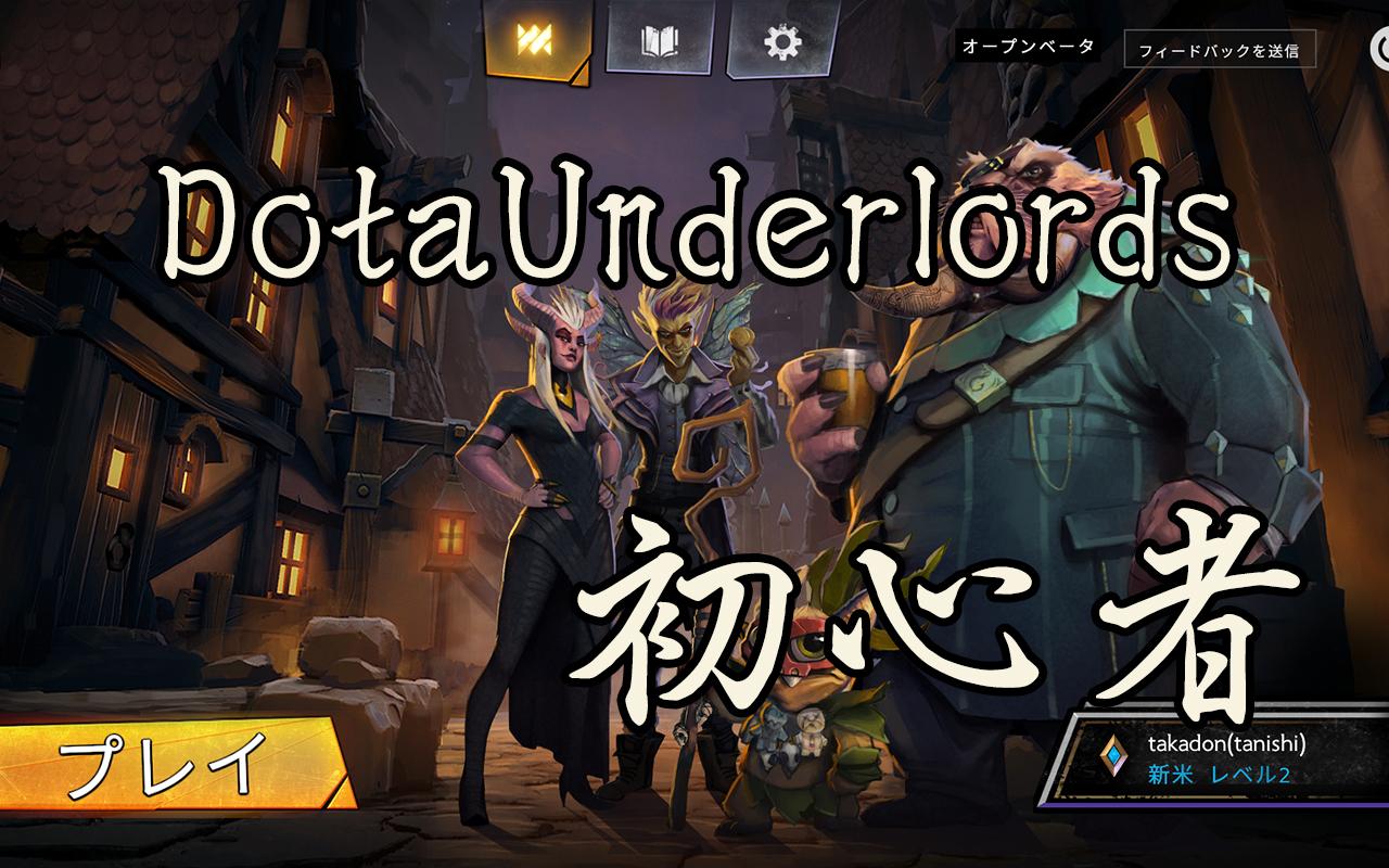 【Dota Underlords攻略】初心者がプレイ時に知るべきこと!