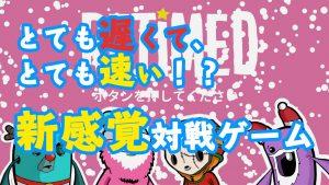 【Retimed】遅くて速い!新感覚対戦アクションゲーム!