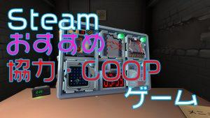 Steamおすすめ協力・COOPゲーム【軽量級】