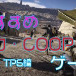 Steamおすすめ協力・COOPゲーム【FPS・TPS編】