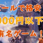 セールで買っておこう!格安有名Steamゲーム【1000円以下!】