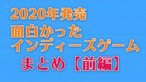 2020年発売面白かったSteamインディーズゲームまとめ【前編】