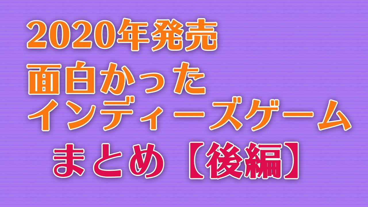 2020年発売面白かったSteamインディーズゲームまとめ【後編】