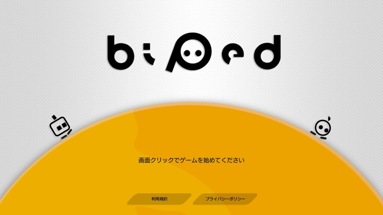 【Biped】二人プレイ可能な謎解き協力ゲーム(レビュー)