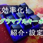 FF14をプログラマブルキーボード・マクロで効率化!