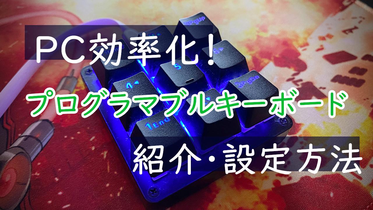 【格安】ZoomやTeamsを効率化!プログラマブルキーボード【Koolertron】